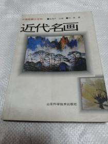 近代名画:1840-1949年