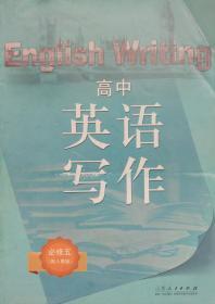 高中英语写作 必修五 配人教版 山东人民出版社 高中英语写作 正版