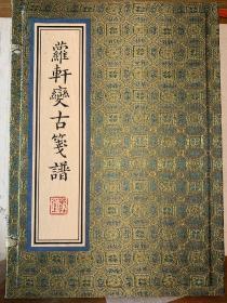 十年老货 饾版拱花 《萝轩变古笺》精选五十五张 扬州非文化遗产 雕版印刷 张张精品 选用安徽手工宣纸
