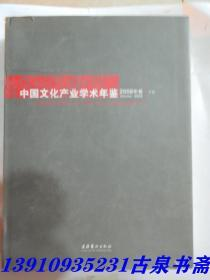 中国文化产业学术年鉴2008年卷简装(上下册)