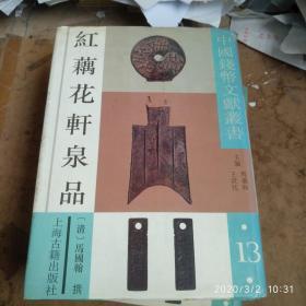 红藕花轩泉(8品)