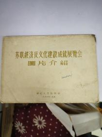 50年代老画片:《苏联经济及文化建设成就展览会图片介绍一武汉》(15枚全,9品)