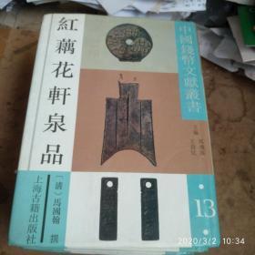 红藕花轩泉品(8.5品)
