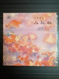 黑胶唱片:小桃红(广东音乐,33转,原包装,品相完美)