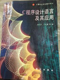 C程序设计语言及其应用