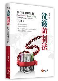 洗钱防制法:银行业实务挑战/王任翔作/元照出版有限公司