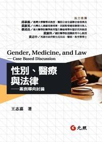性别、医疗与法律:案例导向讨论/王志嘉/元照出版有限公司