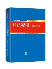 民法总则[6版/精/2019年9月]/郑冠宇/新学林