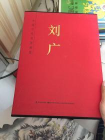 中国当代名家画集/刘广