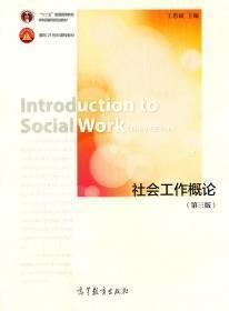 社会工作概论(第三版)王思斌