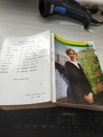 简 · 爱 上海译文出版社