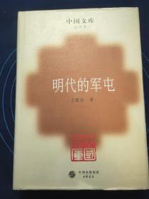 明代的军屯(精)(中国文库4)