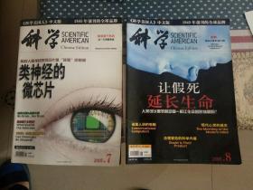 科学《科学美国人》中文版  2005年第7、8期