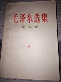 特殊版本《毛泽东选集》第五卷