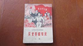 农业基础知识(上册)