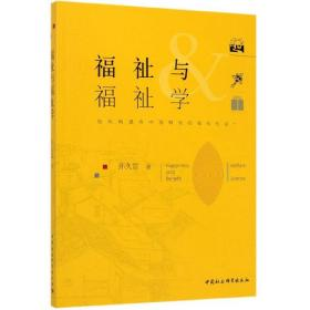 福祉与福祉学(如何构建有中国特色的福祉社会)