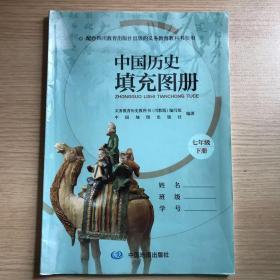 中国历史填充图册