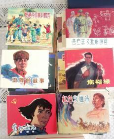 染遍河山旌旗梦,庆祝中国共产党成立95周年连环画特辑