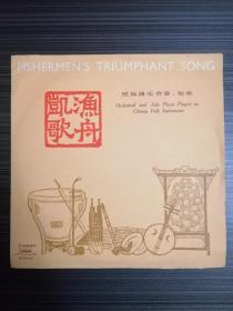 黑胶唱片:渔舟凯歌(民族器乐合奏、独奏)《原包装,33转》