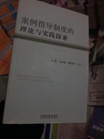 案例指导制度的理论与实践探索
