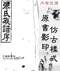 【复印件】张氏族谱