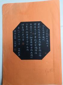 甘肃镇原-书法名家    江风   钢笔书法(硬笔书法)书法 1件 出版作品,出版在 《中国钢笔书法》杂志杂志2005年6期第52页 --保真--见描述
