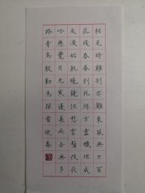 吉林农安-书法名家           宋迎春           钢笔书法(硬笔书法)书法 1件 出版作品,出版在 《中国钢笔书法》杂志杂志2005年6期第53页 --保真--见描述