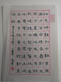 湖南长沙-书法名家       李永达    钢笔书法(硬笔书法)书法 1件 出版作品,出版在 《中国钢笔书法》杂志杂志2005年6期第54页 --保真--见描述