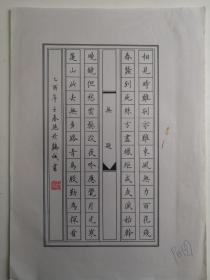 黑龙江齐齐哈尔-书法名家    王春艳    钢笔书法(硬笔书法)书法 1件 出版作品,出版在 《中国钢笔书法》杂志杂志2005年6期第55页 --保真--见描述