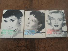 好莱坞最美的女人:费雯·丽、玛丽莲·梦露、奥黛丽.赫本(一版一印) 3本合售