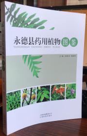 永德县药用植物图鉴