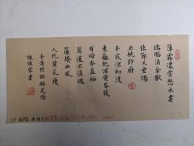 辽宁葫芦岛-书法名家     陈豫宁    钢笔书法(硬笔书法)书法 1件 出版作品,出版在 《中国钢笔书法》杂志杂志2005年9期第58页 --保真--见描述