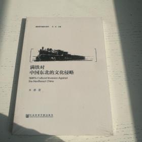 满铁对中国东北的文化侵略