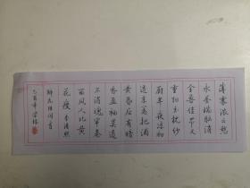 山东滕州-书法名家    姜学标    钢笔书法(硬笔书法)书法 1件 出版作品,出版在 《中国钢笔书法》杂志杂志2005年9期第56页 --保真--见描述