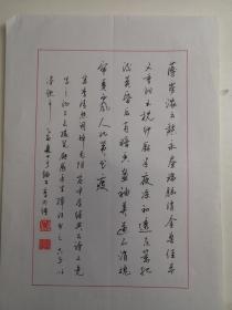 山东莱阳-书法名家    李明强   钢笔书法(硬笔书法)书法 1件 出版作品,出版在 《中国钢笔书法》杂志杂志2005年9期第56页 --保真--见描述