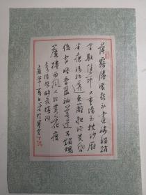 吉林通化市柳河县-书法名家    丁石    钢笔书法(硬笔书法)书法 1件 出版作品,出版在 《中国钢笔书法》杂志杂志2005年9期第53页 --保真--见描述