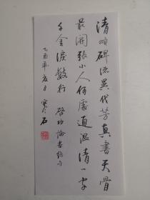 -书法名家    唐俊    钢笔书法(硬笔书法)书法 1件 出版作品,出版在 《中国钢笔书法》杂志杂志2005年9期第30页 --保真--见描述