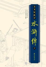 金圣叹批评水浒传