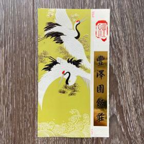 北京丰泽园饭庄菜单 手书宴会菜单