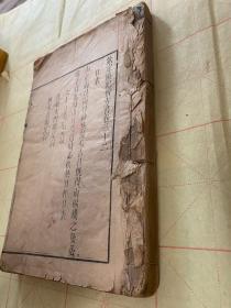 清内府朱墨套印刻本《钦定协纪辨方》存一厚册(卷32-卷34)