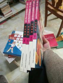 中国少年儿童健康成长百科全书-全1-4卷(【生活饮食.生理健康.体育娱乐.综合素质、】