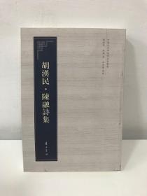 胡汉民·陈融诗集