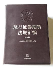 现行证券期货法规汇编(修订版)带光碟及盒套