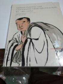 观想一中国书画四海集珍