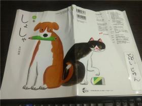 日文日本原版 小学校国语科  しよしや 二年 光村図书 16开平装
