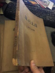 1968年 报刊文摘 合订本201-225 馆藏