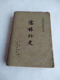 儒林外史  中国古典文学读本丛书