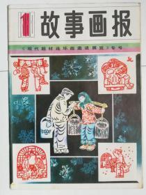 故事画报(1983.1,1983年第1期,《现代题材连环画邀请展览》专号)