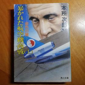 日文原版书,本所次郎著