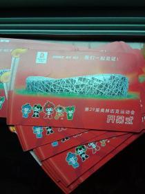 第29届奥林匹克运动会开幕式  邮资片10张合拍 盖有邮戳